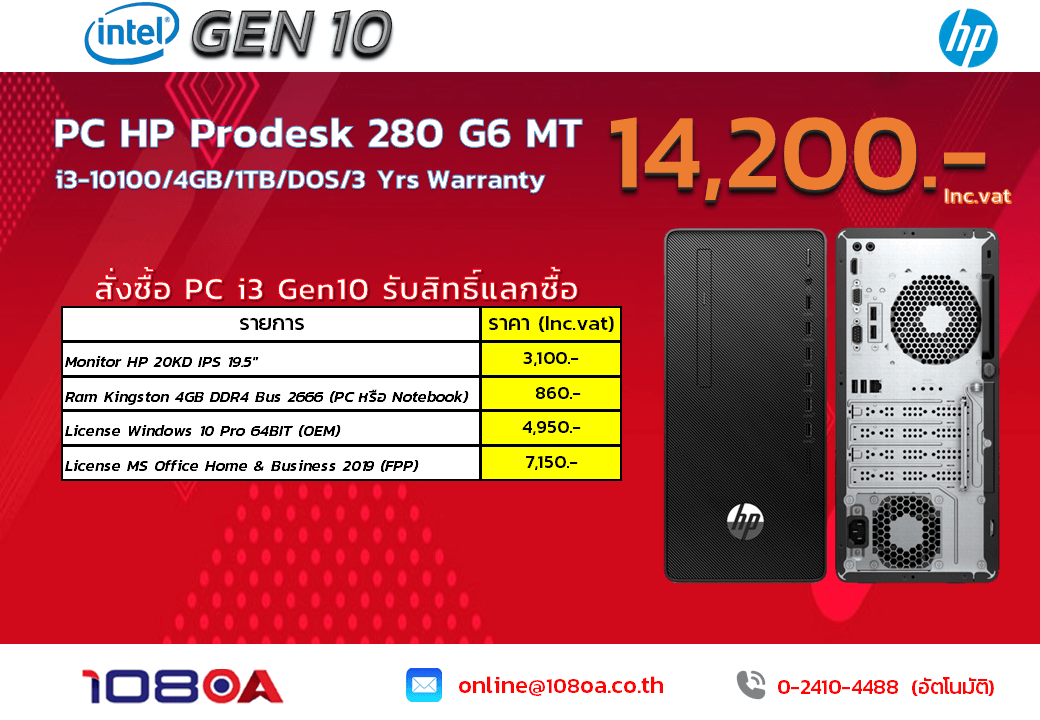 HP Prodesk 280 G6 MT